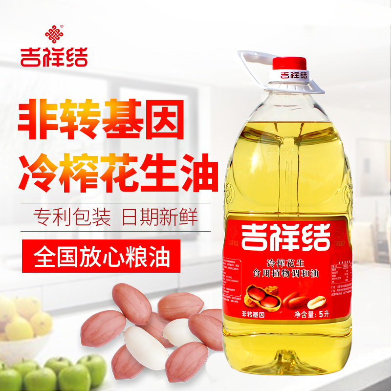 New Year gift auspicious knot peanut blended rapeseed oil 5L * 4 non genetically modified fried vegetables new date Spring Festival gift