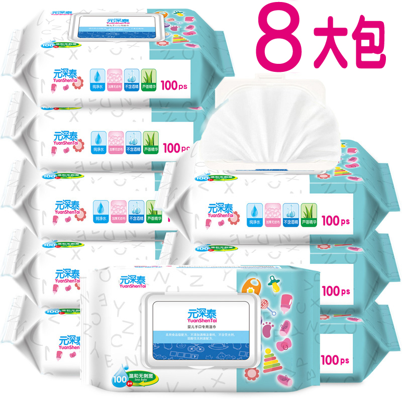 婴儿湿巾8大包装特价100新生婴幼儿宝宝手口屁专用湿纸巾80家用抽