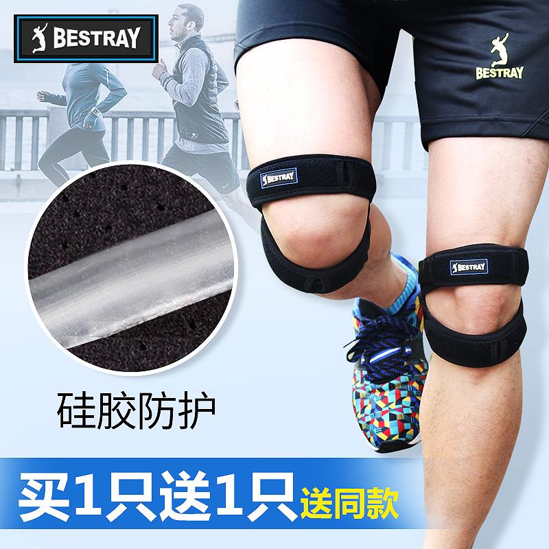 百斯锐髌骨带运动护膝半月板损伤夏季男女士跑步登山固定膝盖护具