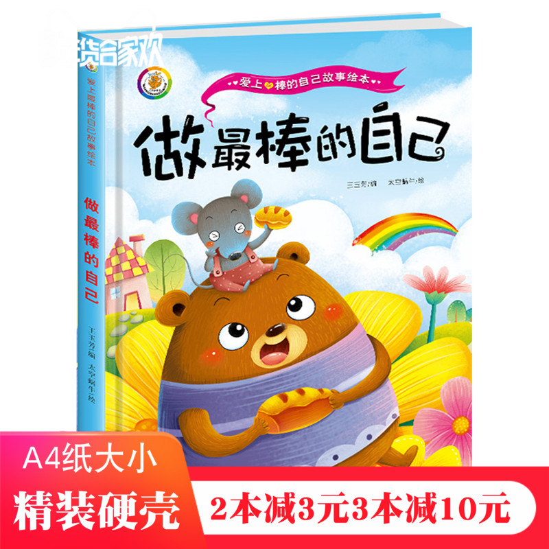 [凯斯特图书专营店绘本,图画书]幼儿园推荐精装硬壳硬皮绘本情绪管理与月销量781件仅售16.5元