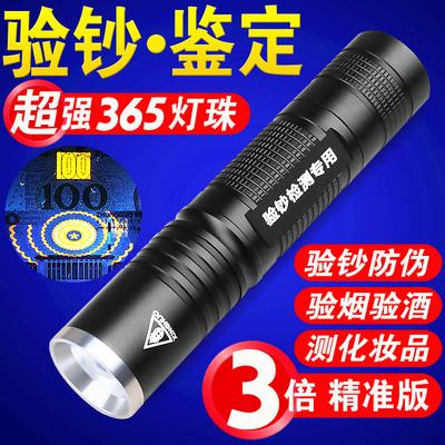 验钞灯充电紫光小型便携式手电筒荧光剂伍德氏猫藓紫外线玉石灯笔