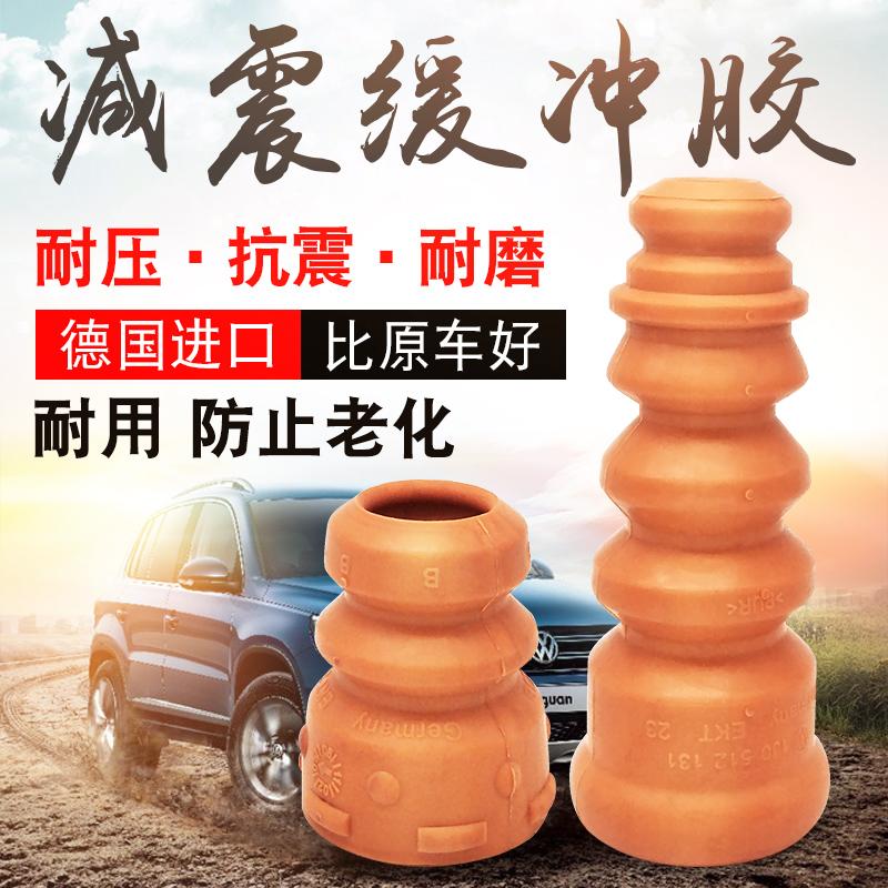 Автомобиль jetta magotan jetta (китай) polo tiguan polaris lavida Задний амортизатор подушка резиновый амортизатор резиновая прокладка