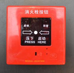 上海松江云安飞繁 消火栓按钮 J-XAPD-M-9301 替代J-XAPD-02A消火
