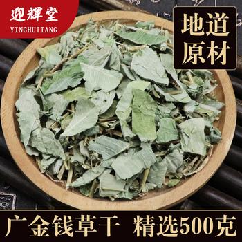野生金钱草500克g大叶干茶中草药材