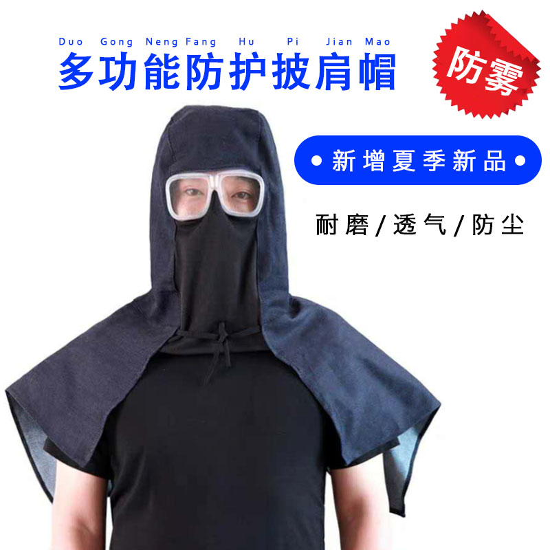 Denim shawl cap hood dust proof dust proof windproof work cap grinding welding mask male and female work cap package mail