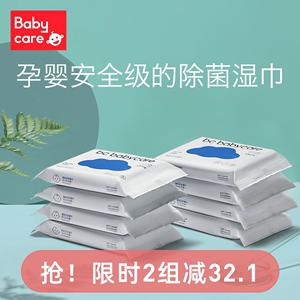 babycare杀菌消毒湿巾学生儿童非酒精湿纸小包随身便携装10抽*8包