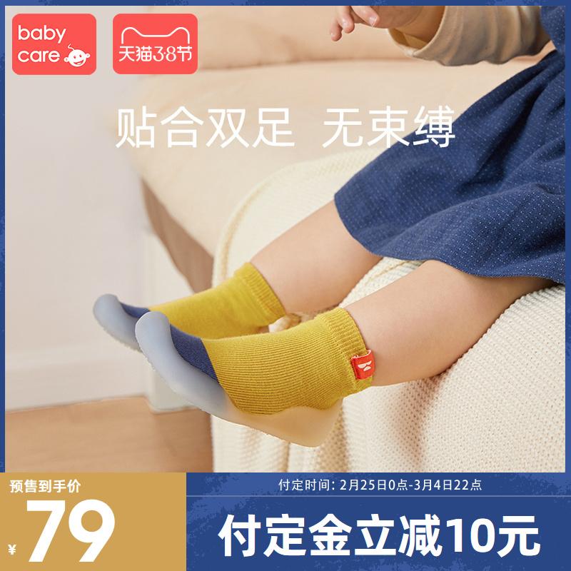 【38预售】babycare儿童宝宝软底防滑硅胶地板袜地板鞋透气学步袜