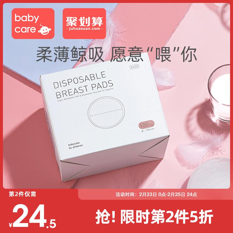 babycare防溢乳垫 超薄一次性防漏乳贴哺乳期隔溢乳垫100片