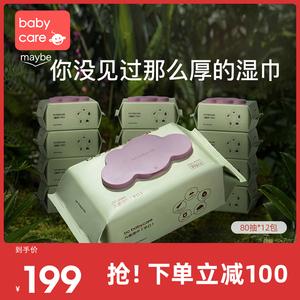babycare手口专用宝宝加厚*湿纸巾