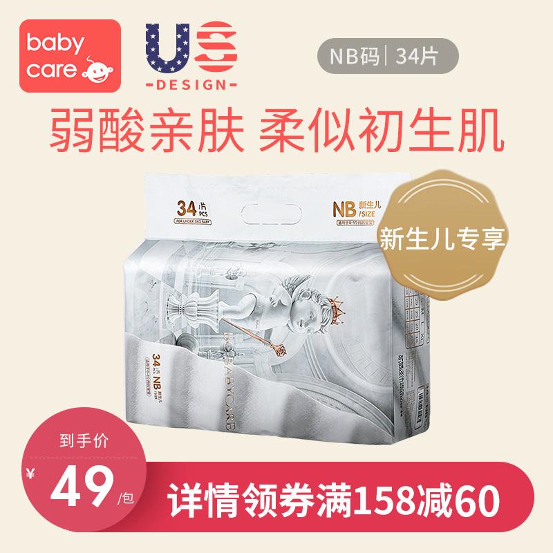 babycare纸尿裤皇室系列宝宝超薄透气新生儿尿不湿弱酸mini装NB34