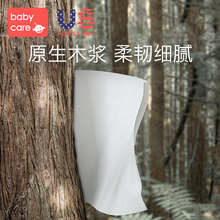 BabyCare maternity toilet paper, monthly paper, extended delivery room paper, maternity bedding paper, postpartum articles