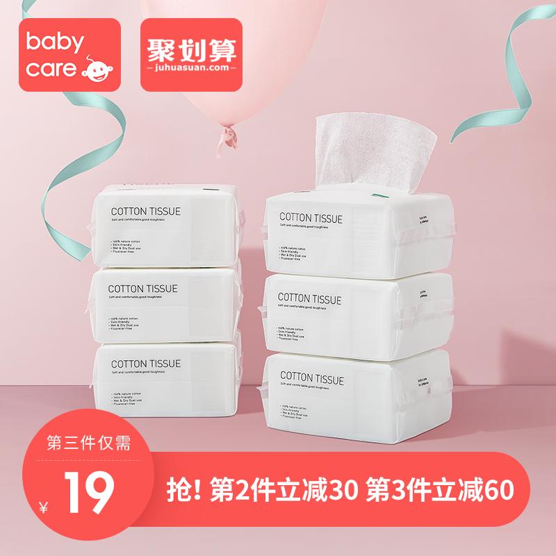 babycare婴儿棉柔巾宝宝干湿两用非湿纸巾纯棉加厚新生儿100*6包