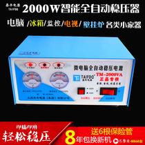 泰豐電腦冰箱監控壁掛爐家用220v全自動穩壓器電源2000W15000W
