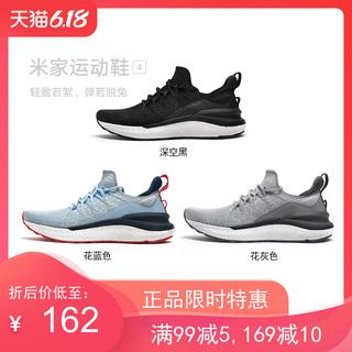 小米米家运动鞋4跑步鞋5网面透气轻便减震男运动鞋3耐磨防滑夏季