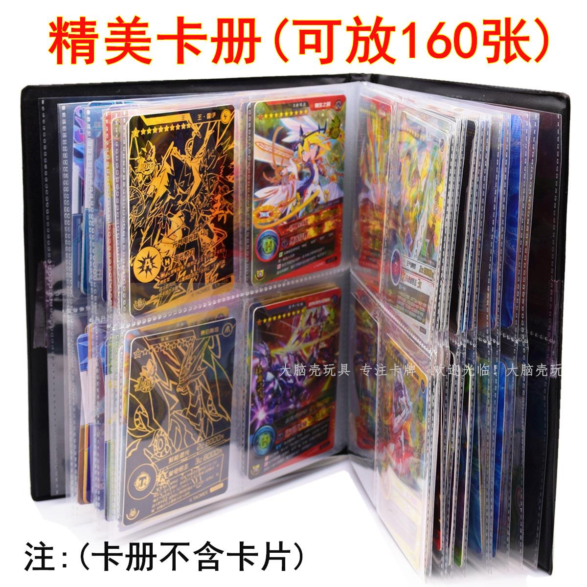 儿童卡片精灵战争竞技卡牌收藏卡册游戏王卡包卡套集收纳本配件