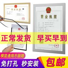 工商營業執照框A3三合一免打孔正本掛墻食品經營衛生許可證書相框