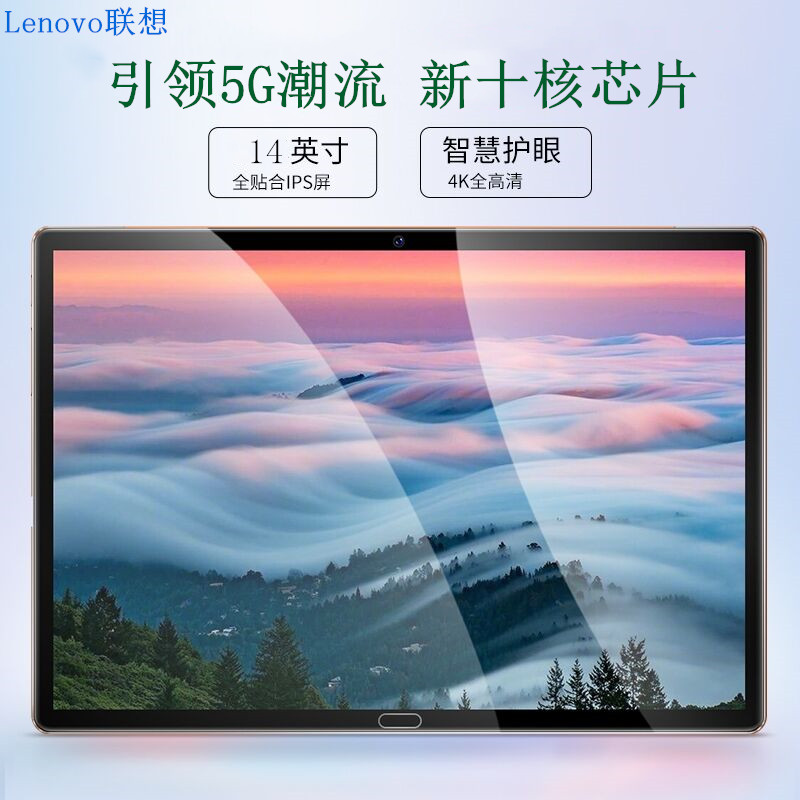 Lenovo / Lenovo 14 inch tablet ultra thin Android 10 core 5g WiFi online class smart eye learning machine
