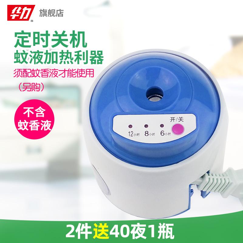 华力电热蚊香液3档定时加热器 线拖蚊香器卷线式驱蚊器不含蚊香液