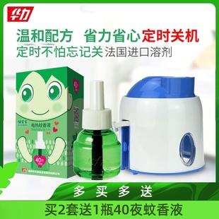华力电蚊香液家用插电定时线拖驱蚊器防蚊无香味非补充装婴儿孕妇