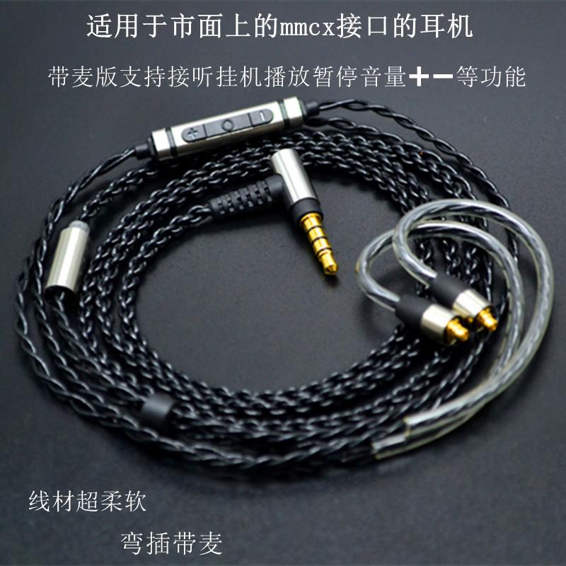 舒尔se215 535 846 mmcx 耳机线DIY镀银升线级材带麦type-c蓝牙线