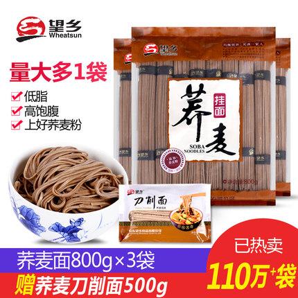 望乡荞麦面挂面面条800g*3赠荞麦刀削面方便速食粗粮杂粮面条包邮