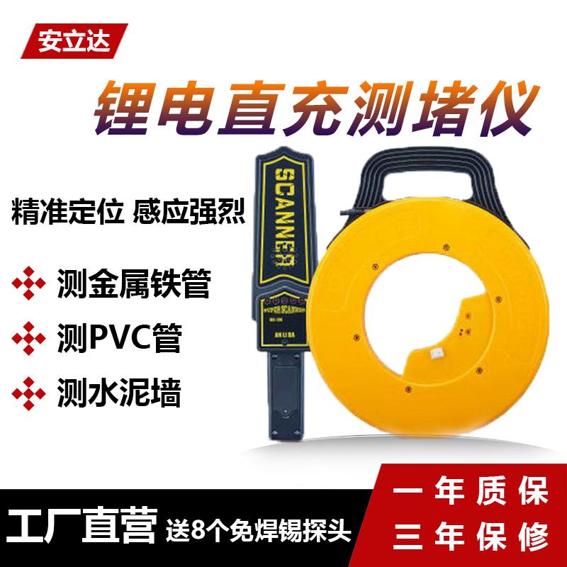 安立达测堵仪器高精度电工管道探测器墙体穿线管疏通PVC铁管排堵