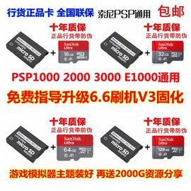索尼游戏机PSP记忆棒psp游戏卡内存卡TF转MS卡套装卡32G64G128G图片