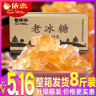 8斤黄冰糖老冰糖小粒多晶冰糖单晶白冰糖散装 特产云南5斤