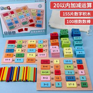 跳跳马数字积木拼图5儿童蒙氏早教益智玩具男孩6岁宝宝女数学教具