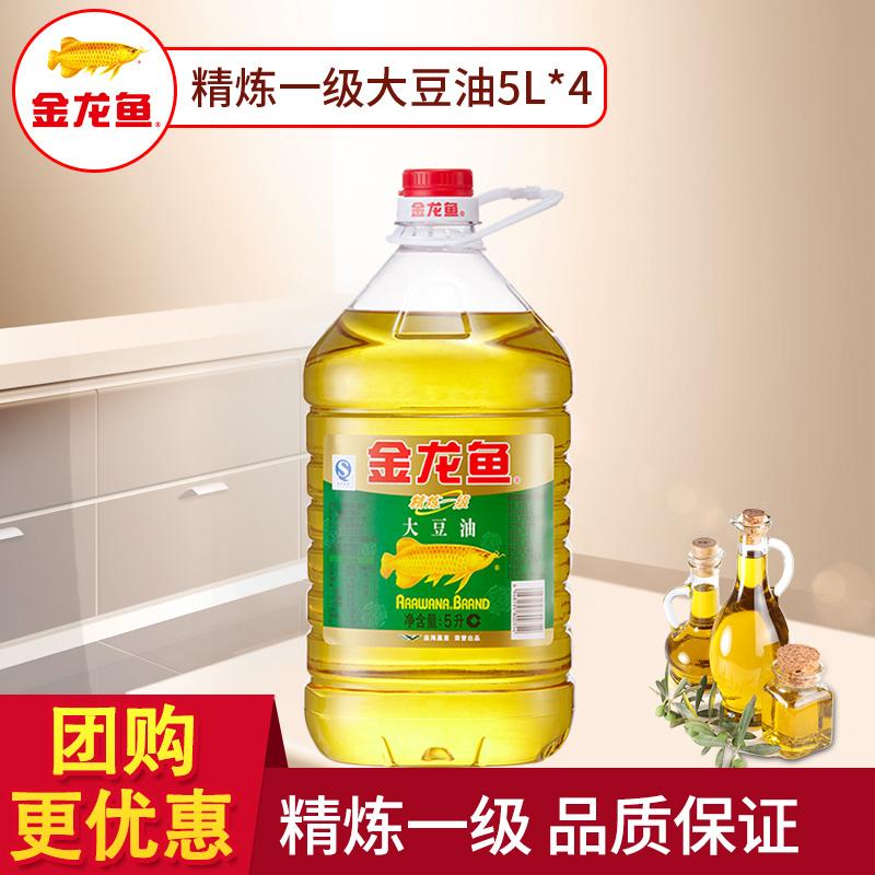 Jinlongyu soybean oil 5L * 4 bottles of refined edible oil, first grade baked salad oil, stir fry the whole box