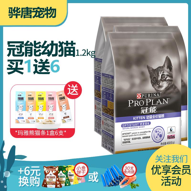 冠能猫粮幼猫专用离乳猫1-4-12个月添加牛初乳全价营养猫粮1.2kg