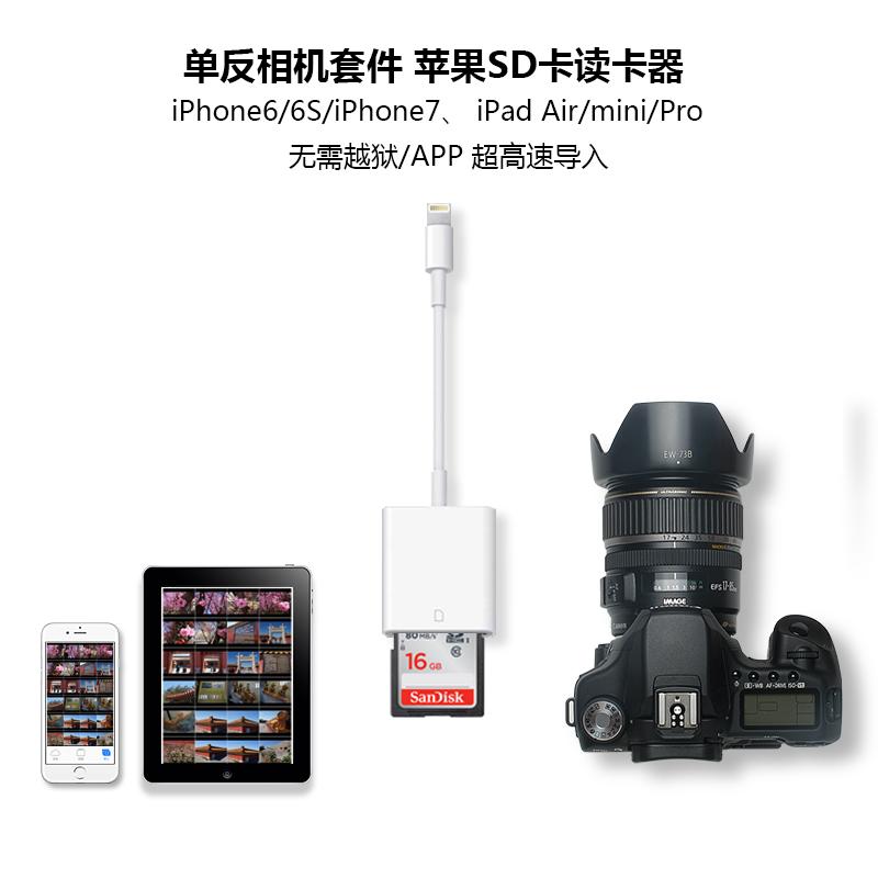 蘋果安卓otg二合一SD讀卡器轉接頭手機連接單反相機卡 ipad讀卡器