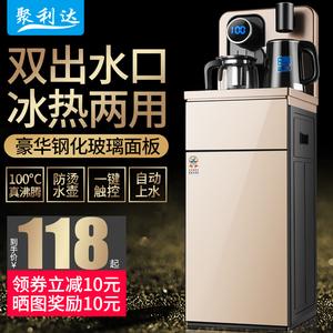 饮水机家用全自动智能茶吧机自动上水立式冷热下置水桶台式小