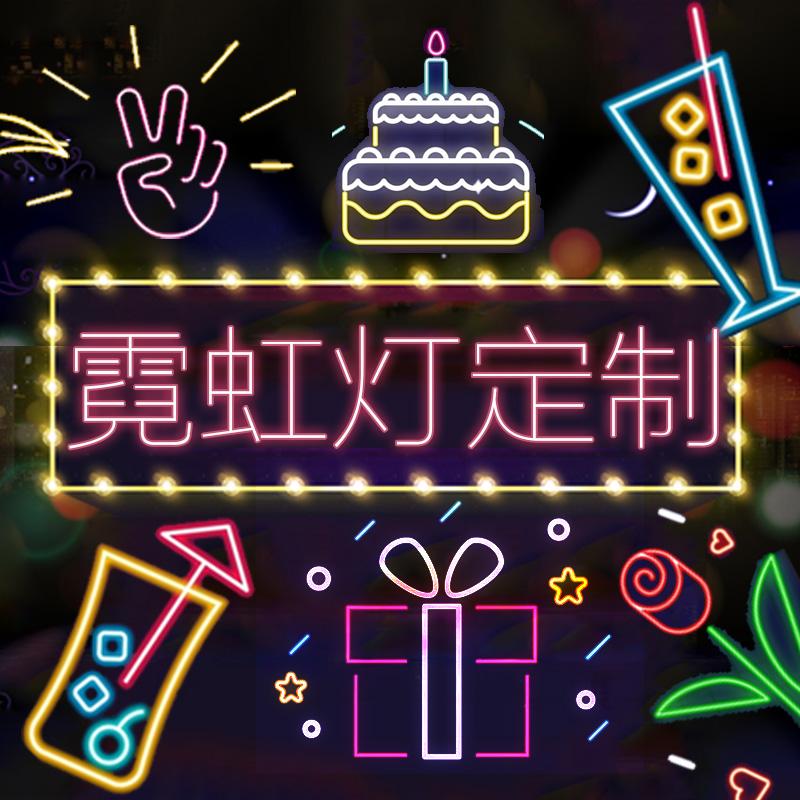 霓虹灯带条发光字母广告招牌定制12V柔性网红背景墙装饰造型标识