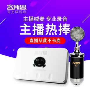 语音设备YY歌喊麦电音录音K独立外置声卡网络USB套装P10客所思