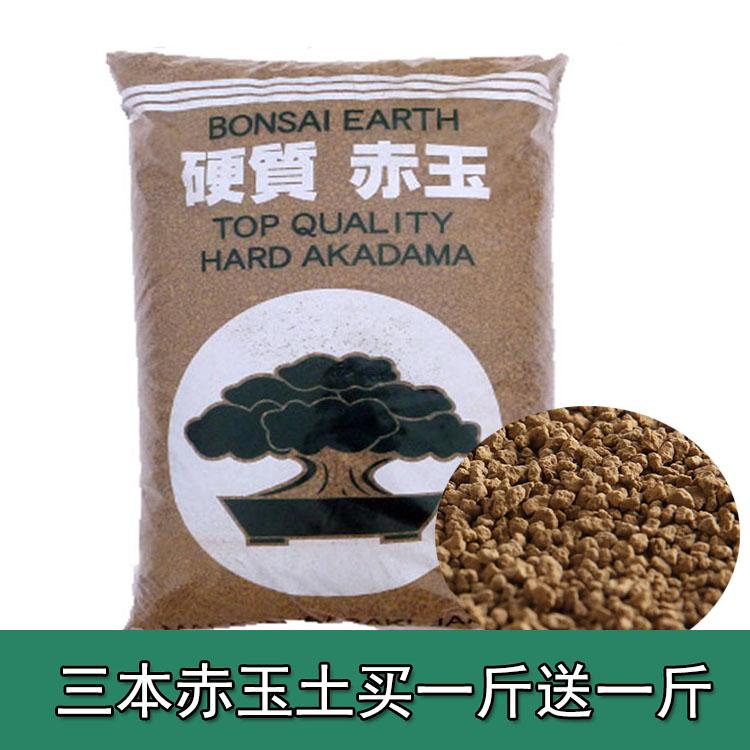 日本进口赤玉土颗粒土介质三本线整袋大包多肉植物铺面盆景