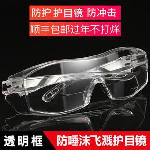 透明防护护目镜眼镜防飞沫溅防尘透气多功能儿童护目镜成人防唾液