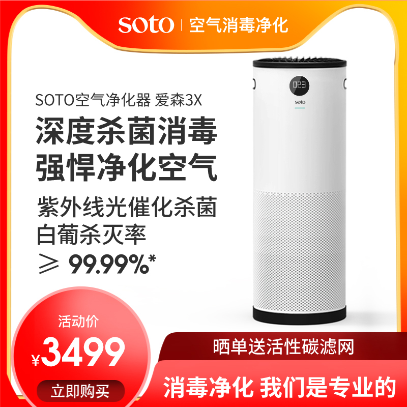 Soto air purifier household UV sterilization and sterilization, formaldehyde removal, haze removal and pm2.53x removal