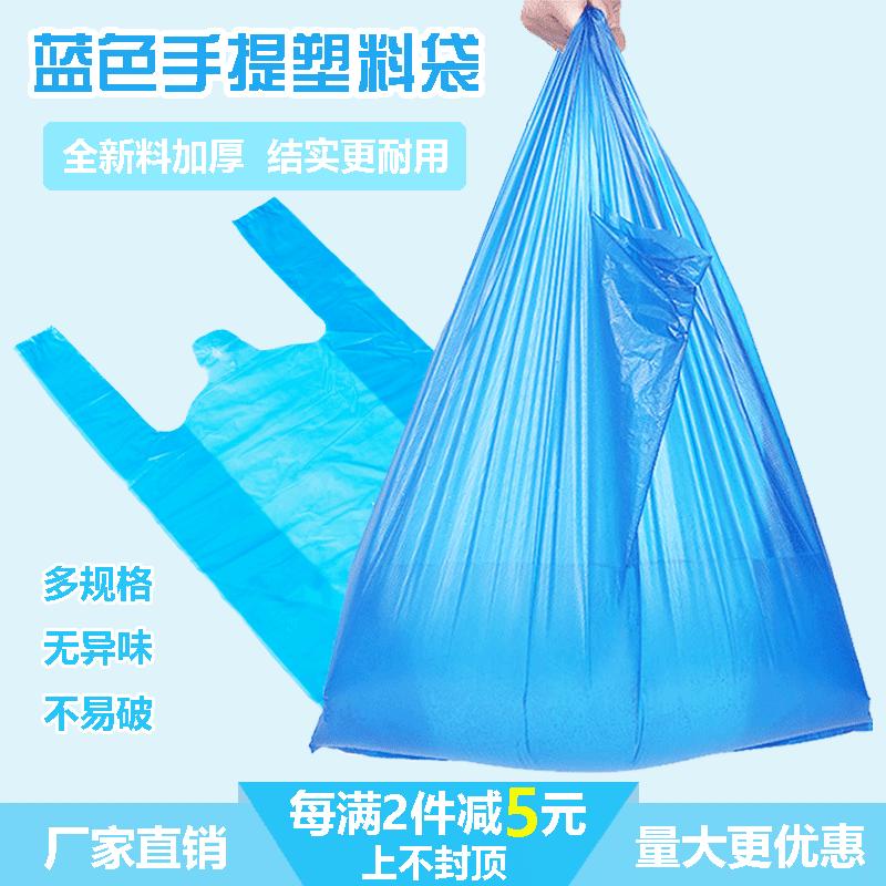 蓝色手提塑料袋加厚大号搬家打包袋收纳马甲袋装蔬菜背心袋垃圾袋