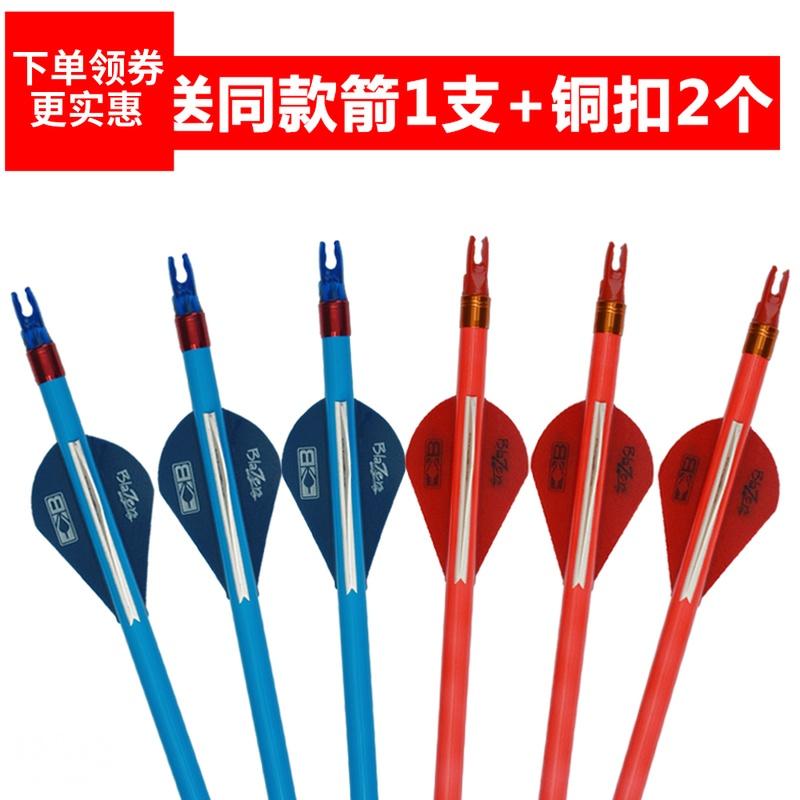 弓箭箭支反曲直拉复合传统竞技弓箭真羽木箭纯碳铝合金玻纤箭支