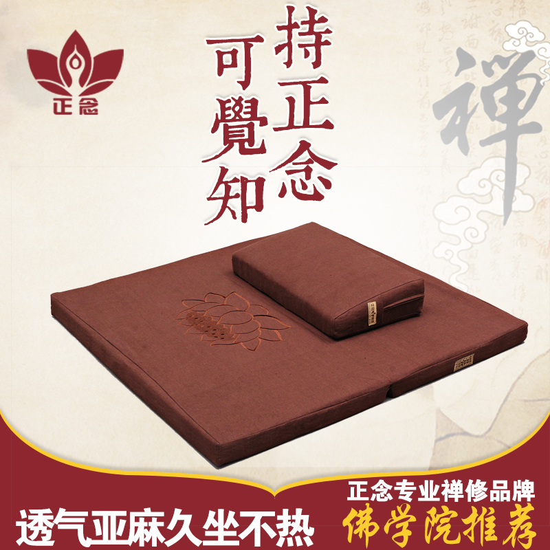 Подушки для медитации Артикул 582463653810