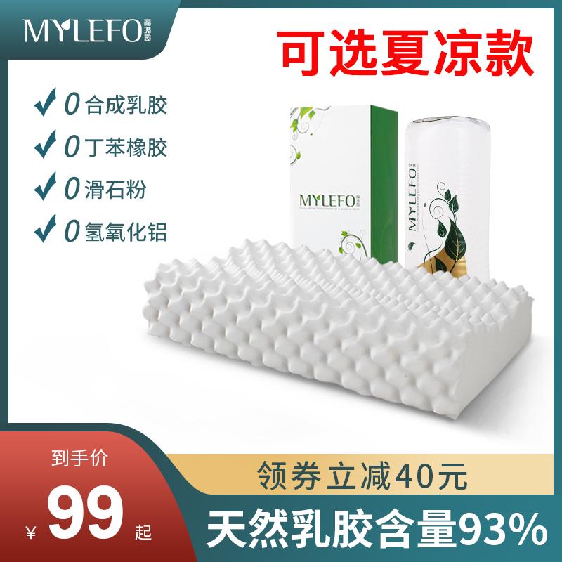 福满园泰国乳胶枕头一对装枕芯护颈椎助睡眠单人双人家用橡胶记忆