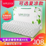 泰国进口乳胶# 福满园 橡胶乳胶枕 券后48元起包邮 (138-90)