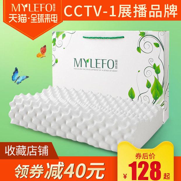 福满园泰国乳胶枕头一对成人护颈椎记忆枕芯单人双人天然橡胶枕