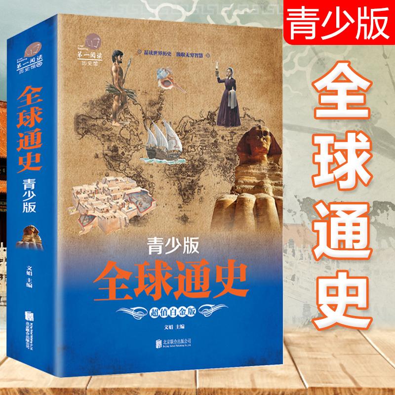 全球通史斯塔夫里阿诺斯青少年彩图版 从史前史到2l世纪历史书 北京联合出版社 世界历史书籍 欧洲史正版包邮籍畅销书排行榜bw
