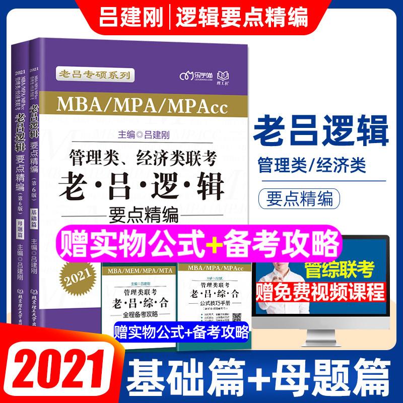 现货吕建刚2021老吕管理类经济类联考老吕逻辑要点精编199管理类联考MBA MPA MPAcc联考教材 搭老吕母题800数学逻辑陈剑数学分册