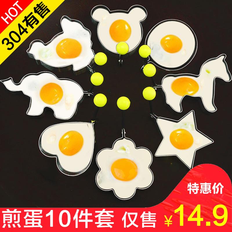 不锈钢煎蛋器爱心形圆荷包蛋煎鸡蛋模型煎饼模具神器304不粘磨具