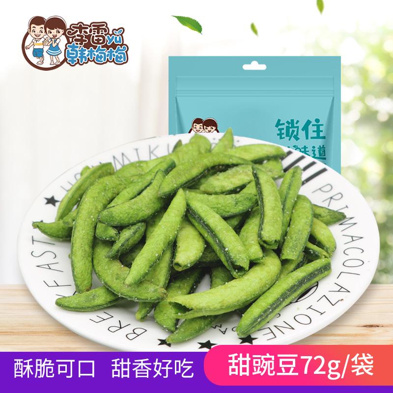李雷与韩梅梅 甜豌豆脆72g 办公室零食果蔬干即食蔬菜干蔬果干