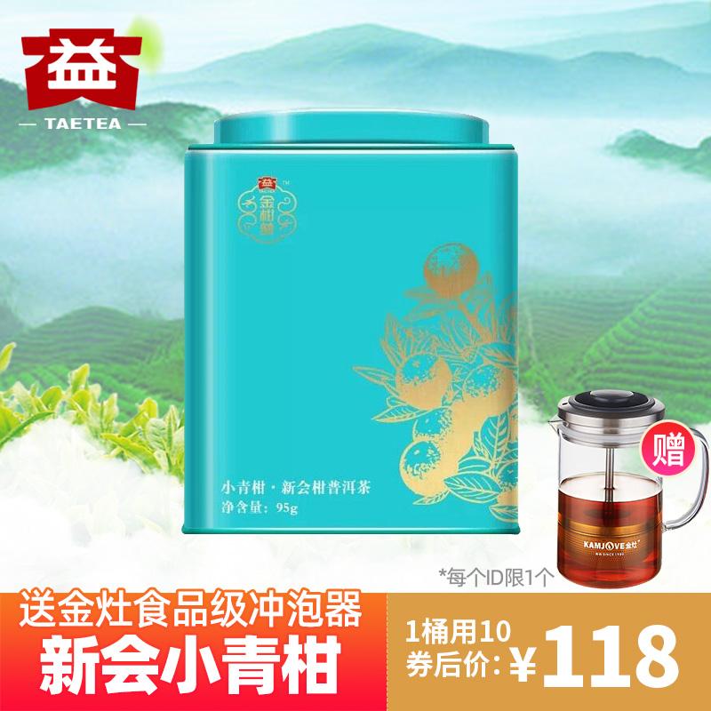 送茶具+买2送1 大益金柑普 新会陈皮柑普 敦煌绿小青柑 95克熟茶