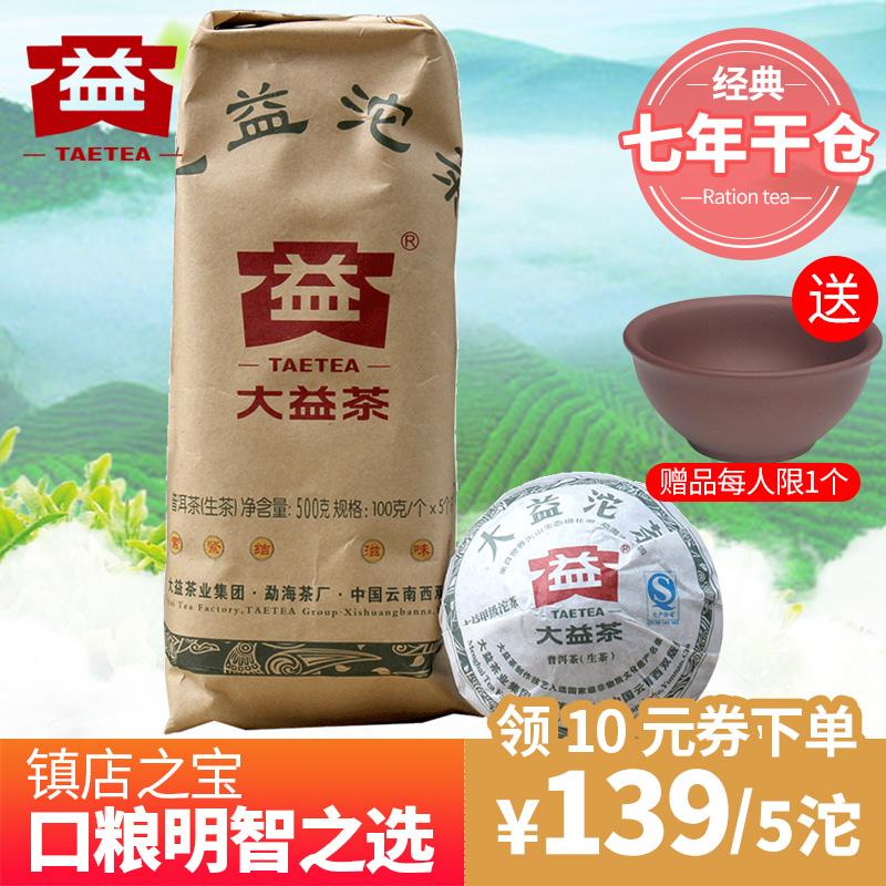 送茶杯共5沱大益2011/2012年随机发 甲级沱茶 普洱茶生茶勐海茶厂
